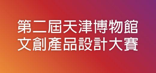 第二屆天津博物館文創產品設計大賽