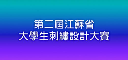 第二屆江蘇省大學生刺繡設計大賽