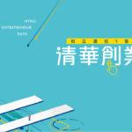 第六屆清華創業日
