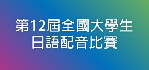 第12屆全國大學生日語配音比賽