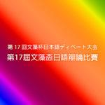 第17屆文藻盃日語辯論比賽