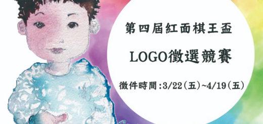紅面棋王LOGO徵選競賽