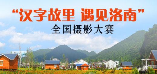 聚焦美麗中國之洛南「漢字故里.遇見洛南」全國攝影大賽