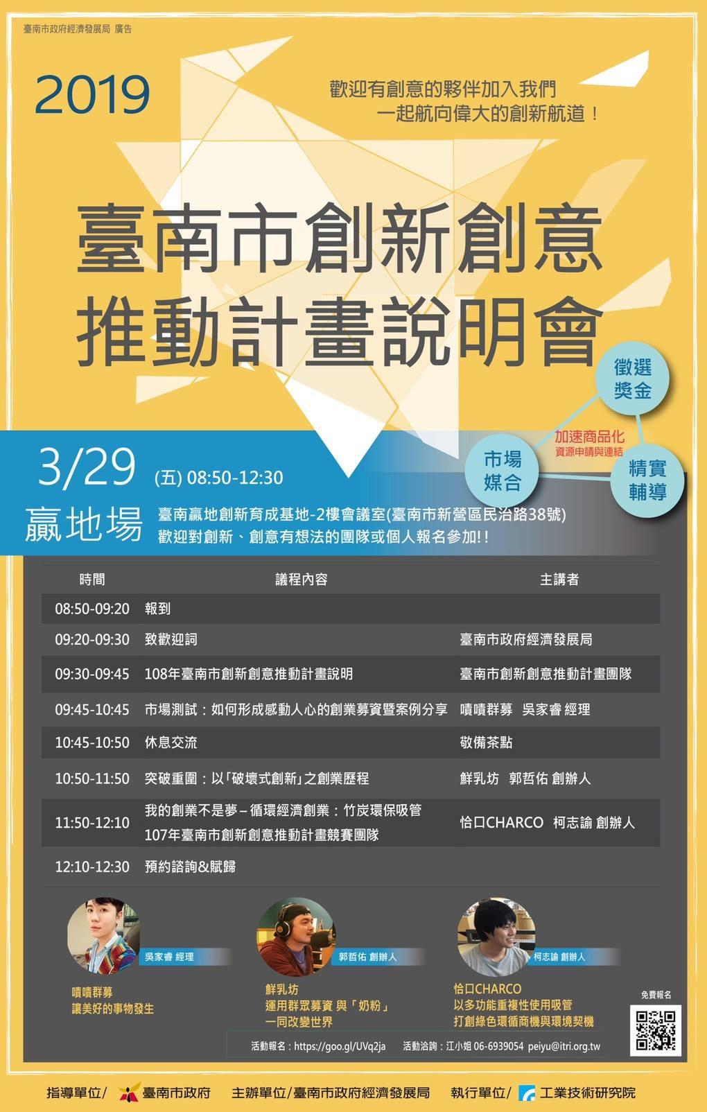臺南市創新創意推動計畫徵選