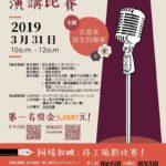 臺東首屆移工中文演講及攝影比賽