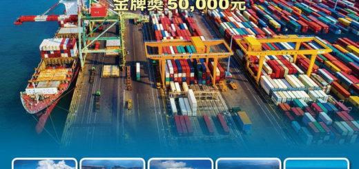 臺灣港務股份有限公司「港務新世界。心境界」攝影比賽