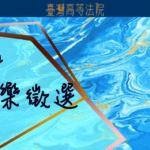 臺灣高等法院108年「逗陣繞法院Let's Go音樂徵選」活動