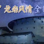 首屆「紅古田」龍岩風情全國攝影大展