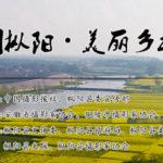 首屆「中國樅陽・美麗鄉村」攝影展