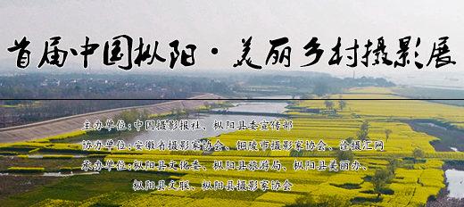 首屆中國樅陽・美麗鄉村攝影展
