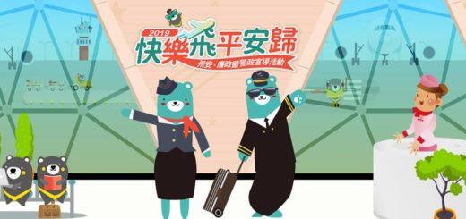 高雄國際航空站「2019快樂飛平安歸「飛安、廉政暨警政選導活動」