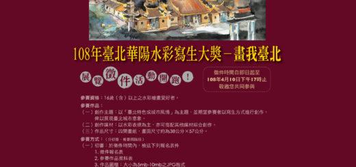 108年臺北華陽水彩寫生大獎「畫我臺北」徵件