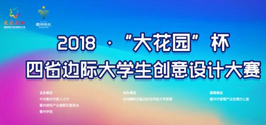 2018「大花園杯」四省(浙閩贛皖)邊際大學生創意設計大賽