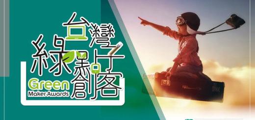 2019「台灣綠點子創客」發明x設計競賽