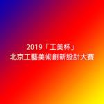 2019「工美杯」北京工藝美術創新設計大賽