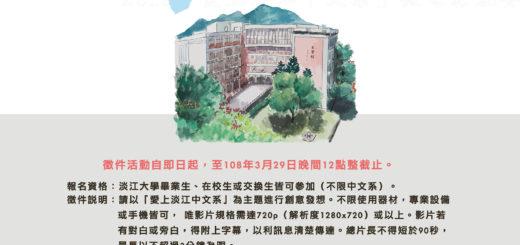 2019「愛上淡江中文系」微電影競賽