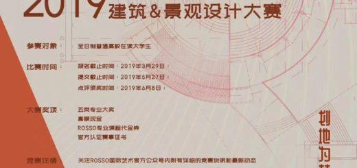 2019「李冰獎・洛素杯」景觀建築設計大賽