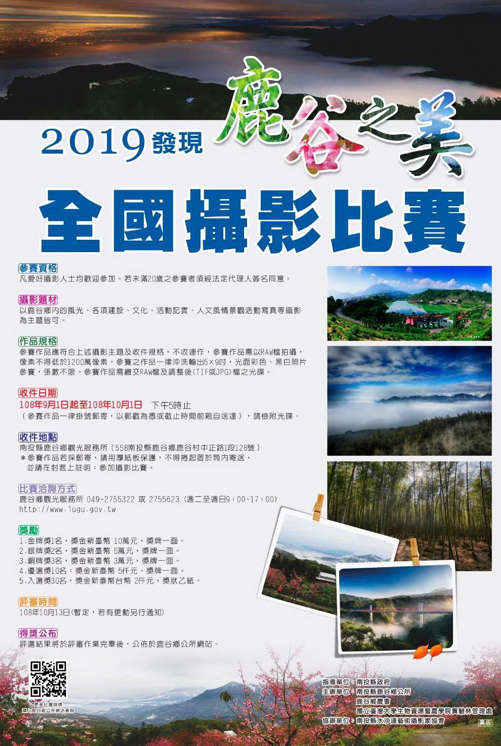 2019「發現鹿谷之美」全國攝影比賽