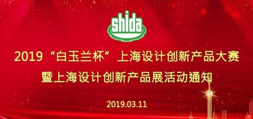 2019「白玉蘭杯」上海設計創新產品大賽