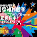 2019「高雄電影節」國際短片競賽