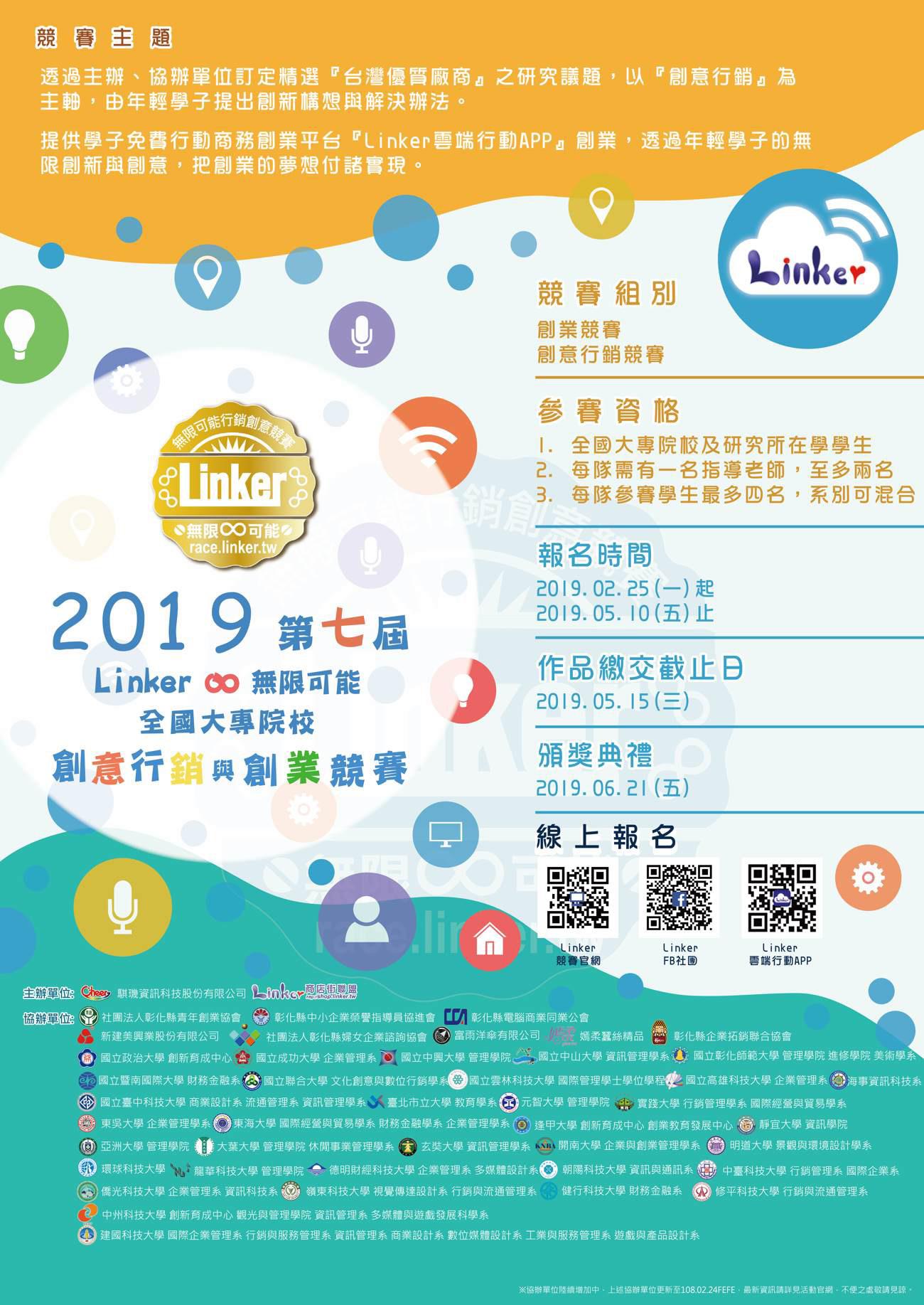 2019「Linker 無限可能」全國大專院校創意行銷與創業競賽