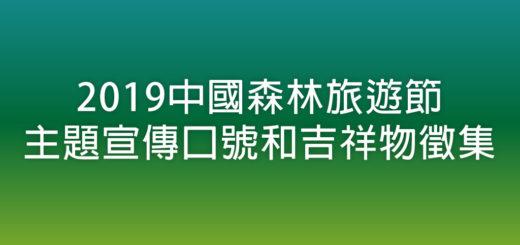 2019中國森林旅遊節主題宣傳口號和吉祥物徵集