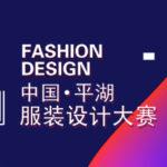 2019中國.平湖服裝設計大賽(羽絨類)