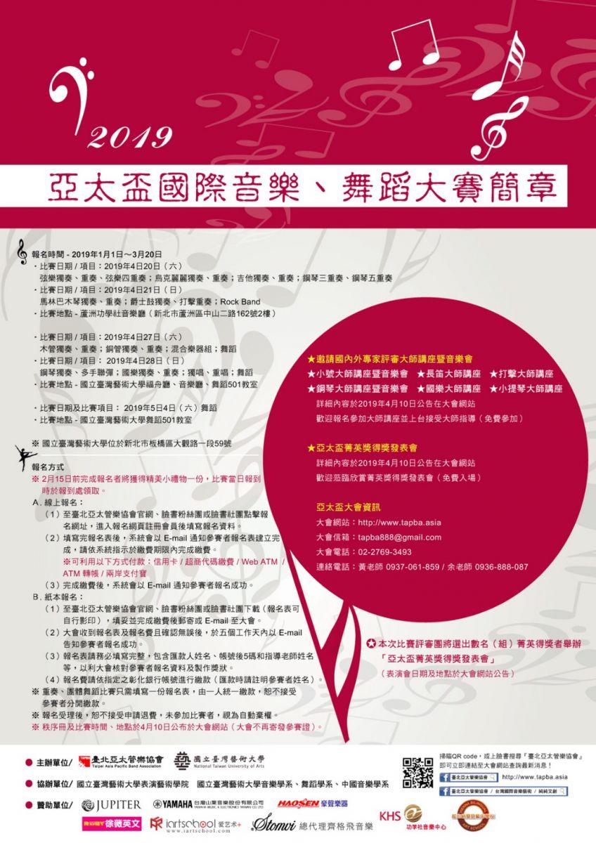 2019亞太盃國際音樂舞蹈大賽