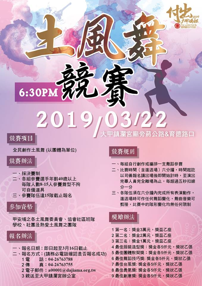 2019大甲媽祖國際觀光文化節「土風舞競賽」