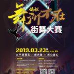 2019大甲媽祖國際觀光文化節「街舞大賽」
