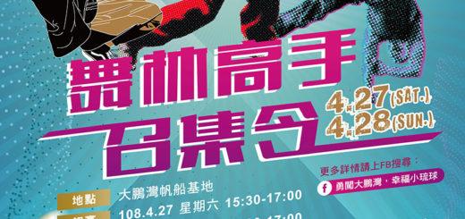 2019大鵬灣遊艇帆船系列活動「鵬灣歌舞讚」