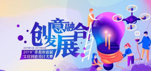 2019婁底市首屆文化創意設計大賽