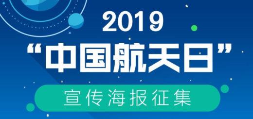 2019年「中國航天日」宣傳海報徵集