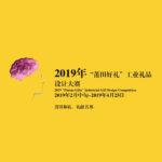 2019年「莆田好禮」工業禮品設計大賽