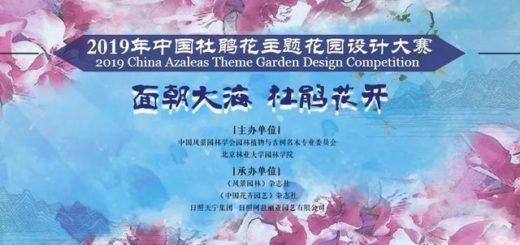 2019年中國杜鵑花主題花園設計大賽