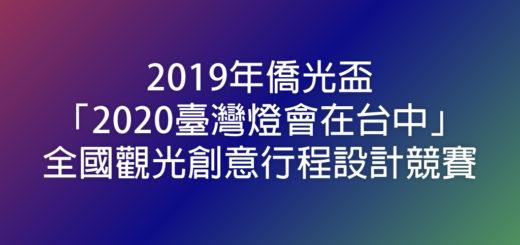 2019年僑光盃「2020臺灣燈會在台中」全國觀光創意行程設計競賽