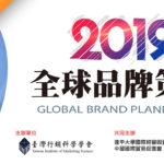 2019年全球品牌策劃大賽