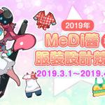 2019年夏季MeDi醬服裝設計競賽