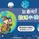 2019年第九屆國中小氣候變遷繪畫比賽