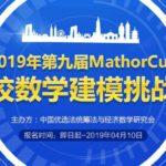 2019年第九屆MathorCup高校數學建模挑戰賽