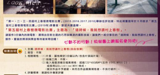 2019年第5屆村上春樹微電影比賽