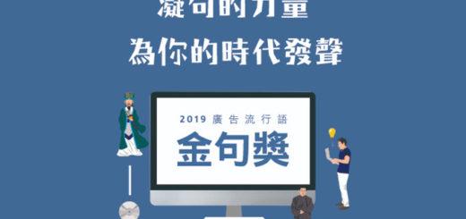 2019廣告流行語金句獎