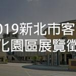 2019新北市客家文化園區展覽徵件