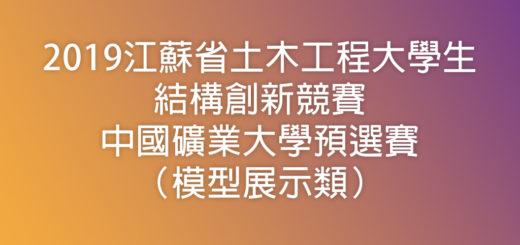 2019江蘇省土木工程大學生結構創新競賽中國礦業大學預選賽(模型展示類)