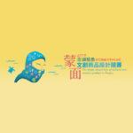 2019澎湖菊島『蒙面』文創商品設計競賽