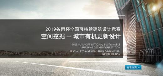2019穀雨杯全國大學生可持續建築設計競賽