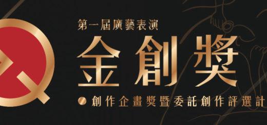 2019第一屆廣藝表演「金創獎」創作企畫獎暨委託創作評選計畫