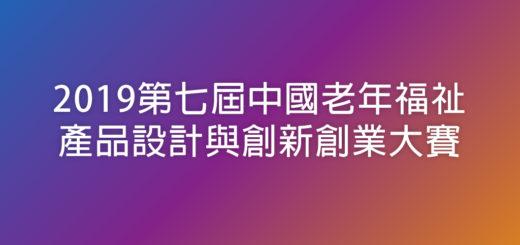 2019第七屆中國老年福祉產品設計與創新創業大賽