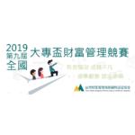 2019第九屆全國大專財富管理競賽