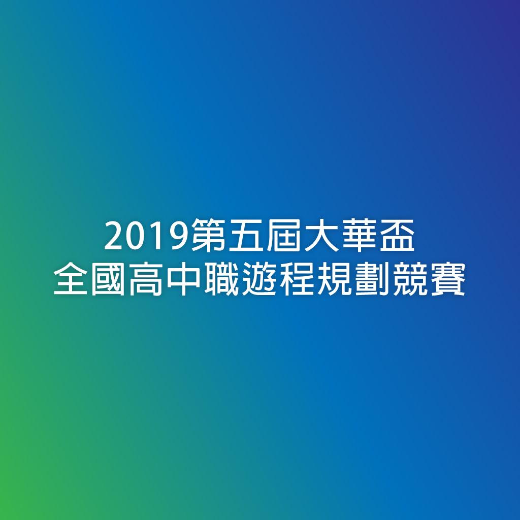 2019第五屆大華盃全國高中職遊程規劃競賽